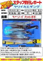 20143028-fujii.jpg
