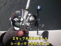 blog-20140226-honten-SEABORG.jpg