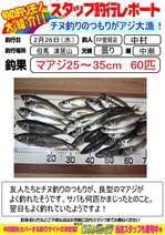 blog-20140226-toyooka-01.jpg