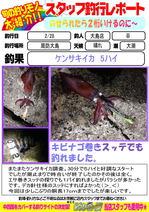 blog-20140228-ooshimaten-28.jpg