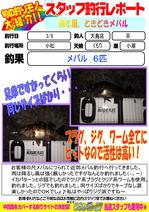 blog-20140309-ooshimaten-m1.jpg