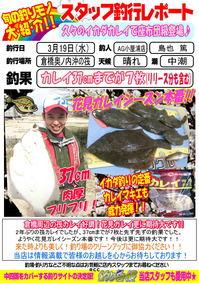 blog-20140319-kurahashiikada-karei3.jpg