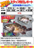 blog-20140322-honten-hiraisi mebaru.jpg