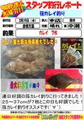 blog-20140322-honten-karei ikui.jpg