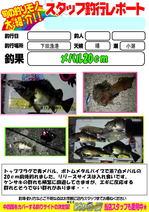 blog-20140324-ooshima-asahina.jpg