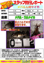 blog-20140324-ooshimaten-m24.jpg