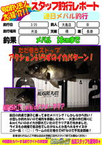 blog-20140325-ooshimaten-m25.jpg