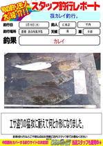 blog-2014322-niho-a.jpg