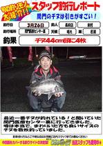 blog-choufu-20140326-yonemura.jpg