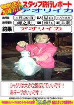blog-20140430-hikoshima-aori-.jpg.jpg