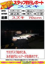 blog-20140407-hikoshima-suzuki.jpg