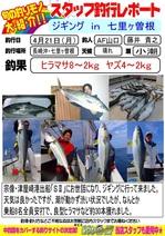 20140421-yamaguchi-jigging.jpg