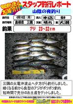 blog-2014 0414-honten-azi .jpg