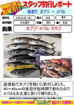blog-2014 0418-honten-azi .jpg