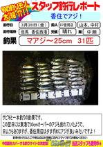blog-20140402-toyooka-01.jpg