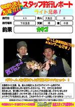 blog-20140407-ooshimaten-r1.jpg