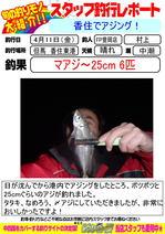 blog-20140411-toyooka-01.jpg