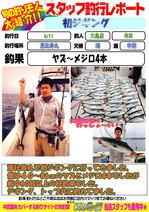 blog-20140412-ooshima-sumi.jpg