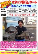 blog-20140412-sinnsimo-murati.jpg