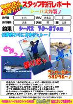 blog-20140415-ooshimaten-ss.jpg