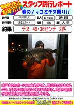 blog-20140415-shinshimo-ikeda.jpg