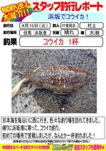 blog-20140415-toyooka-01.jpg