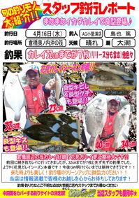 blog-20140416-kurahashiikada-karei4.jpg