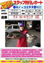 blog-20140416-shinshimo-mruati.jpg