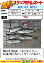 blog-20140418-honten-hamada.jpg