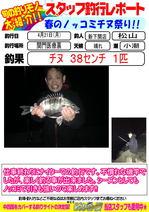 blog-20140421-shinshimo-matuyama.jpg