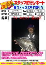 blog-20140421-shinshimo-murati.jpg
