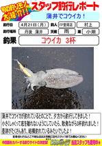 blog-20140421-toyooka-01.jpg