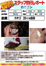 blog-20140422-ooshima-kasago.jpg