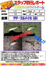 blog-20140422-ooshimaten-001.jpg