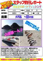 blog-20140423-ooshimaten-002.jpg
