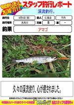 blog-2014404-niho-a.jpg