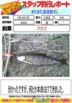 blog-2014414-niho-a.jpg