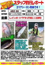 blog-choufu-2014040203-watari.jpg