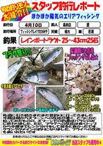 blog-choufu-20140410-watari.jpg
