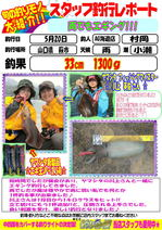 blog-20140520-kaiyuu-aori.jpg