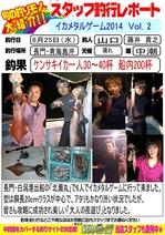 20140625-yamaguchi-ikametaru.jpg
