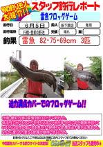 blog-20130619-shinshimo-kito.jpg