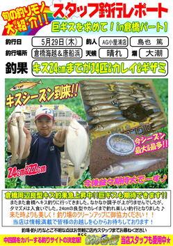 blog-20140529-kurahashi-kisu2.jpg