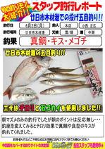 blog-20140602-honten-konisi.gomoku.jpg