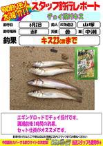 blog-20140603-kaiyuu-kisu.jpg