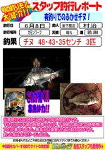 blog-20140608-shinshimo-murati.jpg