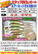 blog-20140609-honten-konisi-kisu.jpg