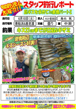 blog-20140610-kurahashi-kisu2.jpg