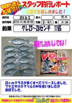 blog-20140612.-oosimaten-araki.jpg