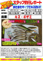 blog-20140617-honten-konisi-kisu.jpg